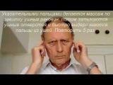Шум в ушах -- Лечение ушей