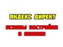 Раскрутка сайта. Яндекс директ основы настройки и ошибки.