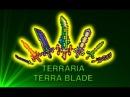 Terraria - Создание Терра-Меча (С описанием всех нужных для крафта мечей)