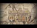 «Ленинградский фронт». 4-ая серия «Освобождение»