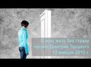 Я хочу жить без страха Лекция Дмитрия Троцкого в Белых Облаках 13 01 2015