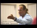 Дмитрий Троцкий лекция о здоровье