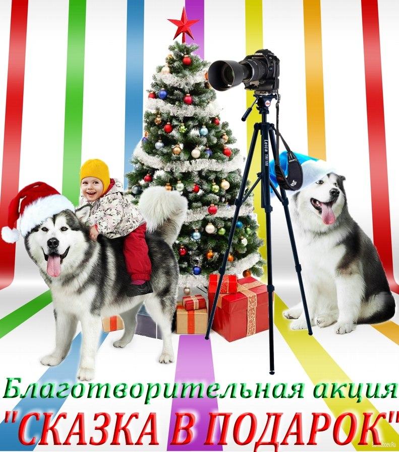 """Афиша Коломна Благотворительная акция """"Сказка в подарок"""""""