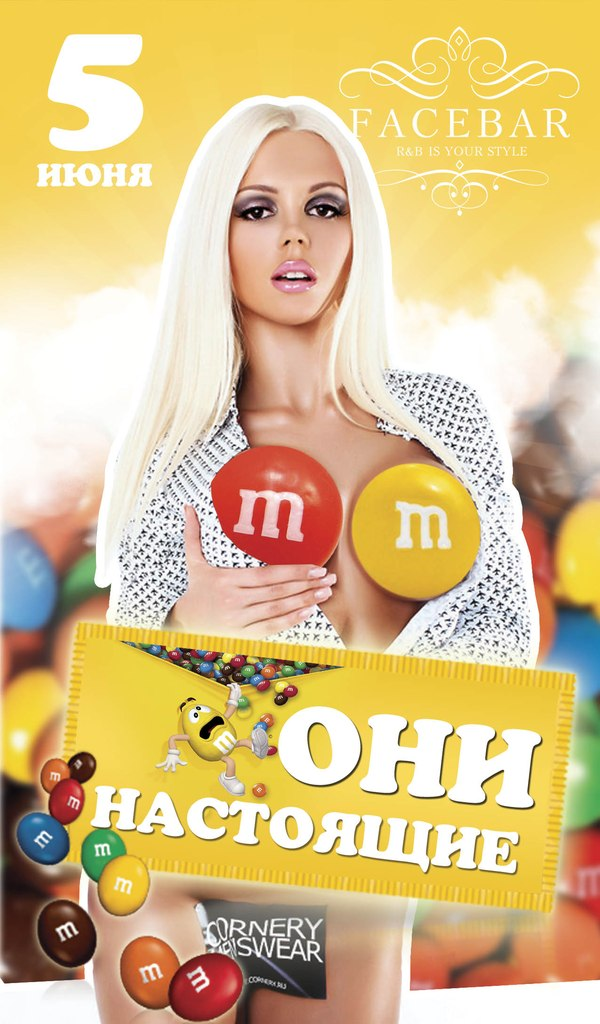 Афиша Хабаровск 5 июня. Они настоящие facebar