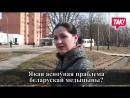 Самая вялікая праблема беларускай медыцыны