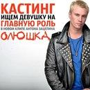 Илья Ивлев из города Москва