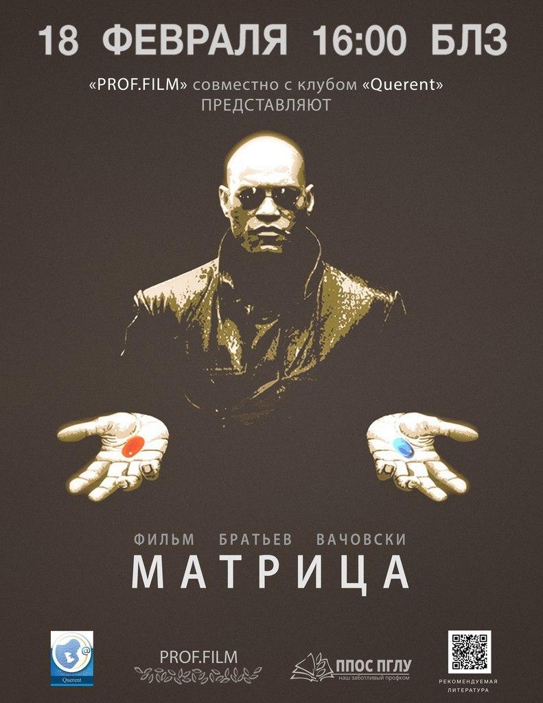 """Афиша Пятигорск Показ фильма """"Матрица"""""""