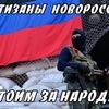 Партизаны Новороссии/ДНР/ЛНР