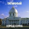 Типичный город Курск