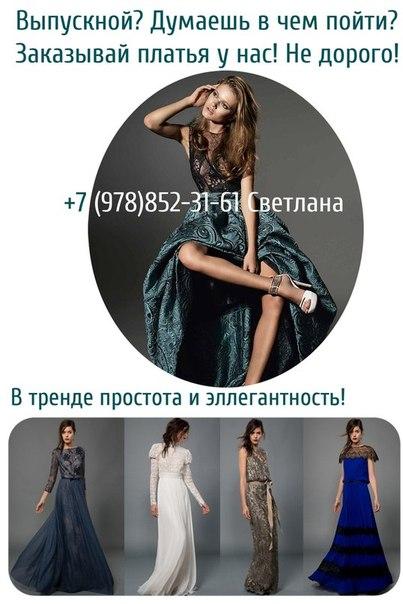 Вечерние платья интернет магазин недорого с доставкой
