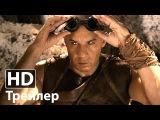 Риддик - Официальный русский трейлер | Вин Дизель | 2013