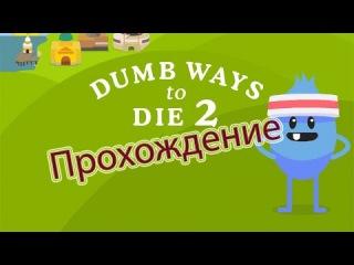 Dumb Ways to Die 2 Прохождение
