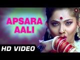 Apsara Aali Full Song | Natarang HQ | Sonalee Kulkarni, Ajay Atul | Marathi Songs