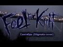 Feel For Kirill - Сентябрь (Stigmata cover)