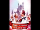 Золушка/Музыкальный фильм-сказка Хрустальный башмачок / 1960