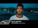 Κώστας Μαρτάκης - Ούτε Ήξερες / Kostas Martakis - Oute Ikseres | Officιal Music Video