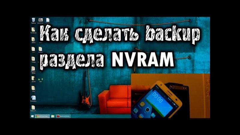 Как сделать бэкап(backup) NVRAM на Android с MTK