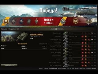 World Of Tanks Т-54 , мастер, нагиб в топе, потные покатушки)))