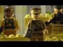 Лего ВОВ (Великой Отечественной Войны) Сталинград (1 серия)