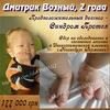 Помощь Дмитрику Возному!!!!СБОР ЗАКРЫТ