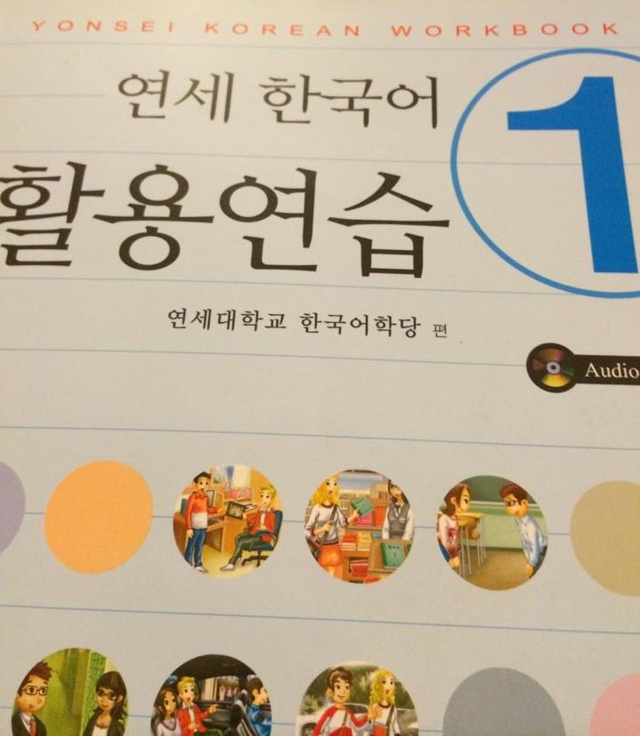 korean language The middlebury school of korean is an 8-week summer intensive immersion course the school of korean was founded in 2015 and is the 11th language offered at the language schools.