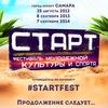 Фестиваль СТАРТ | startfest