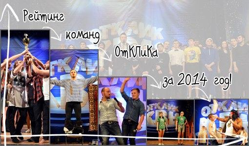 Рейтинг команд ОтКЛиКа 2014
