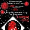 7 января Рождественская презентация альбома Jam