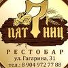 Рестобар 7 Семь Пятниц - Ресторан, Клуб, Караоке
