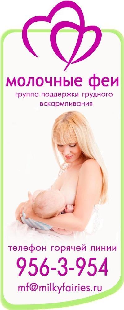 Молочные Феи