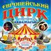"""Цирк """"Рівєра""""   Circus Riviera   """"Аквамарин"""""""