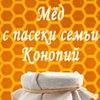 Купить мёд, пергу в Краснодаре от семьи Конопий