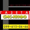 """Енакиево объявления - газета """"СМС-инфо"""""""