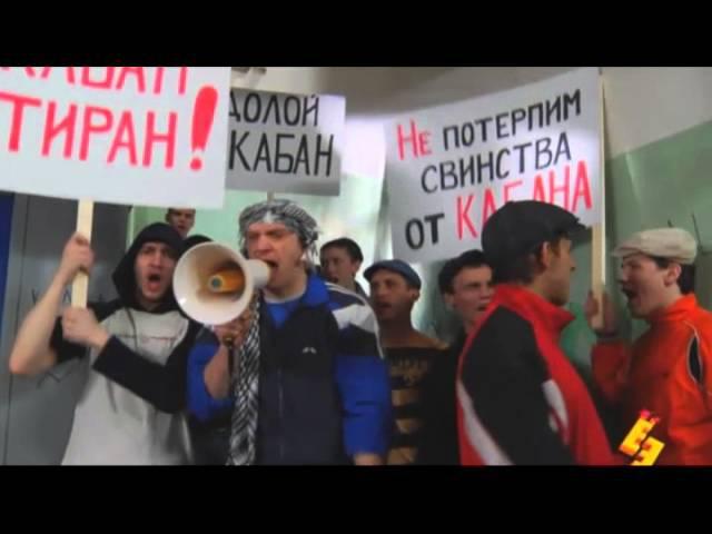 ДаЁшь МолодЁжь! - Гопники Башка и Ржавый - Подъездная революция