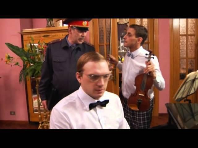 ДаЁшь МолодЁжь Гопники Башка и Ржавый Репетиция для рояля со скрипкой