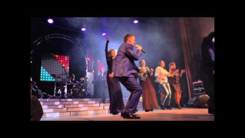 Танцуй, танцуй - группа Сборная Союза. Десять юбилейных концертов с 1 по 10 февраля 2015г.