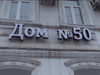 Ревизорро: Уфа. Кафе Дом №50
