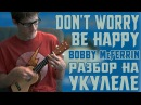 Разбор Don't Worry Be Happy - Bobby McFerrin на укулеле