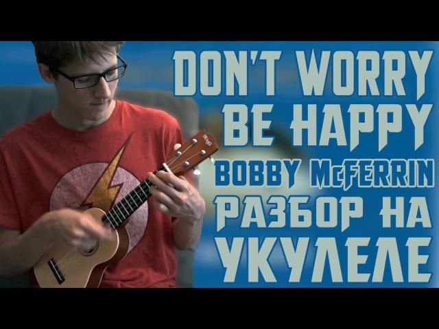 Разбор Dont Worry Be Happy - Bobby McFerrin на укулеле