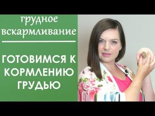 Выпуск 21. Грудное вскармливание: Что нужно подготовить к кормлению грудью