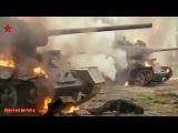 ♫♪ По полю танки грохатали ☆ Военные фильмы - Love ☆