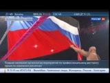 Американский рестлер ( Биг Шоу ) сорвал Российский флаг