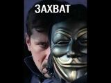 Захват 2015 / сериал / 8 серий / Владимир Епифанцев / анонс