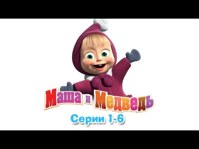 Маша и Медведь - Все серии подряд (1-6 серии)