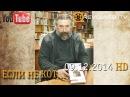 Иван Габеров - писатель. Мнение и рассуждения • Revolver ITV
