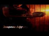 Африканская лавочка магические амулеты талисманы из Африки от АЛИНЫ КАЛИ