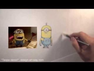 Как рисовать миньонов - часть 3