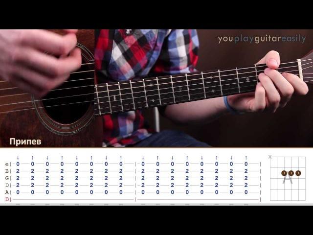 Как играть на гитаре Тонкая Красная Нить – Без тебя (acoustic)