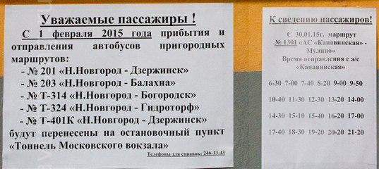 Иваново нижний новгород расписание автобусов автостанция