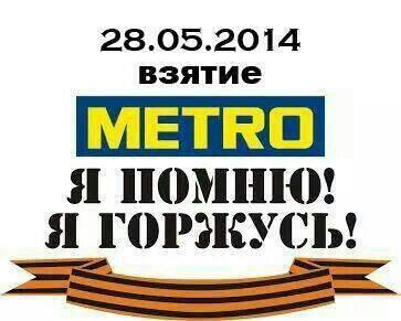 Мародерство на Донбассе: в Донецке совершено нападение на продовольственные склады боевиков, 2 человека убиты, - ГУР - Цензор.НЕТ 7345